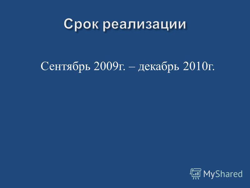Сентябрь 2009 г. – декабрь 2010 г.