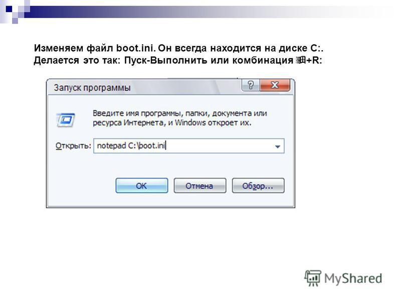 Изменяем файл boot.ini. Он всегда находится на диске C:. Делается это так: Пуск-Выполнить или комбинация +R: