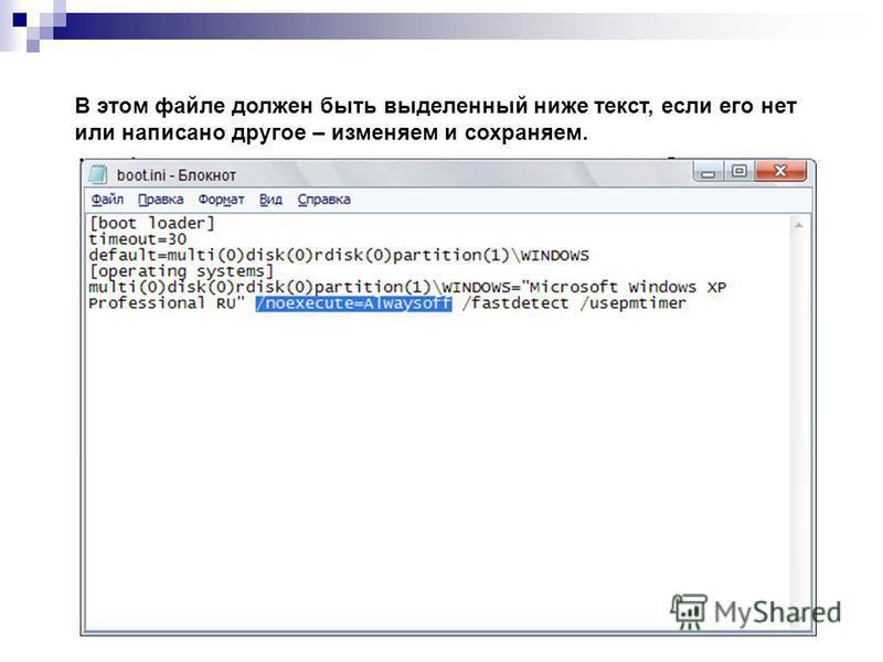 В этом файле должен быть выделенный ниже текст, если его нет или написано другое – изменяем и сохраняем.