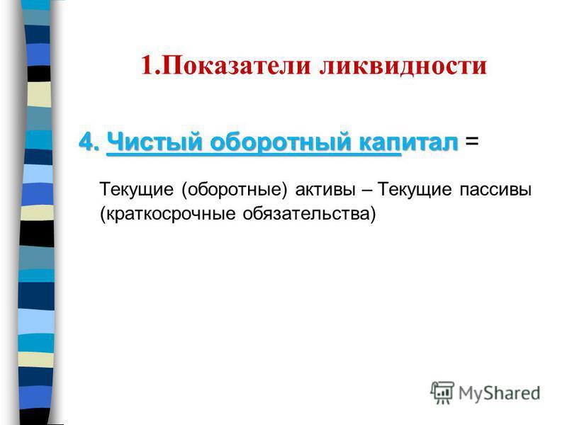 Презентация на тему КОММЕРЦИАЛИЗАЦИЯ ТЕХНОЛОГИЙ Показатели для  7 1