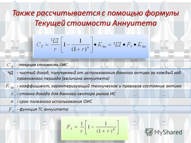 Также рассчитывается с помощью формулы Текущей стоимости Аннуитета - текущая стоимость ОИС ЧД- чистый доход, получаемый от использования данного актива за каждый год прогнозного периода (величина аннуитета) - коэффициент, характеризующий техническое