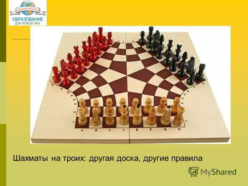 Шахматы на троих: другая доска, другие правила