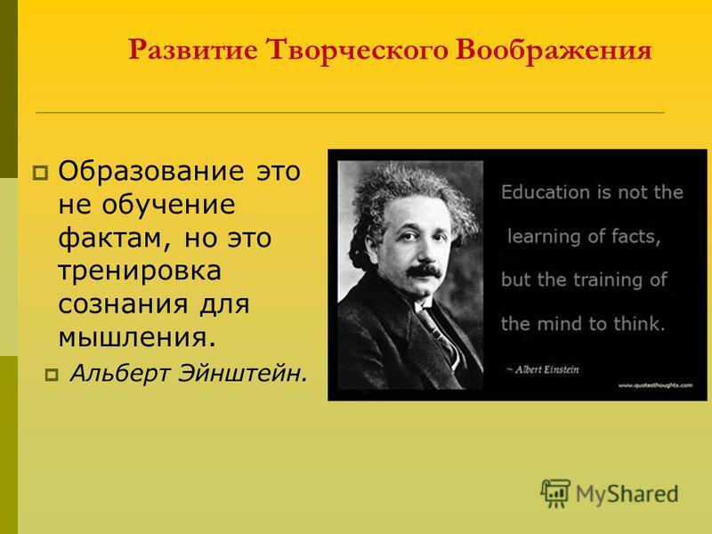 Образование это не обучение фактам, но это тренировка сознания для мышления. Альберт Эйнштейн. Развитие Творческого Воображения