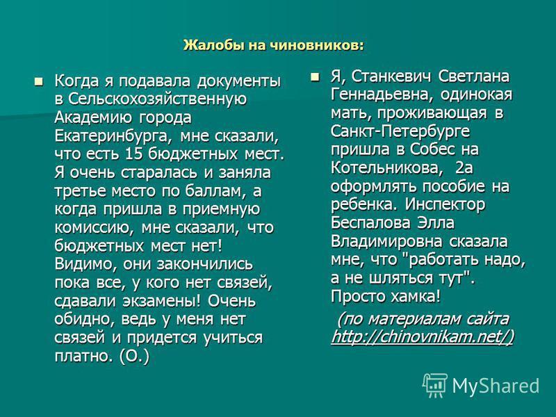 Жалобы на чиновников: Когда я подавала документы в Сельскохозяйственную Академию города Екатеринбурга, мне сказали, что есть 15 бюджетных мест. Я очень старалась и заняла третье место по баллам, а когда пришла в приемную комиссию, мне сказали, что бю