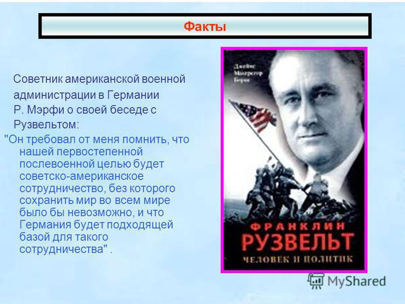 Советник американской военной администрации в Германии Р. Мэрфи о своей беседе с Рузвельтом:
