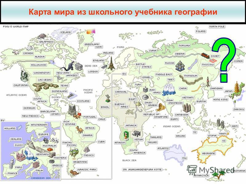 Карта мира из школьного учебника географии