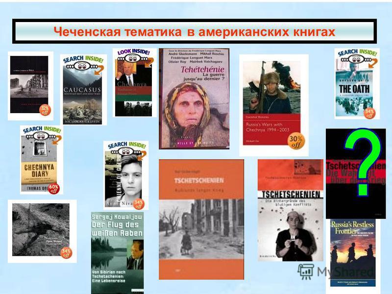 Чеченская тематика в американских книгах