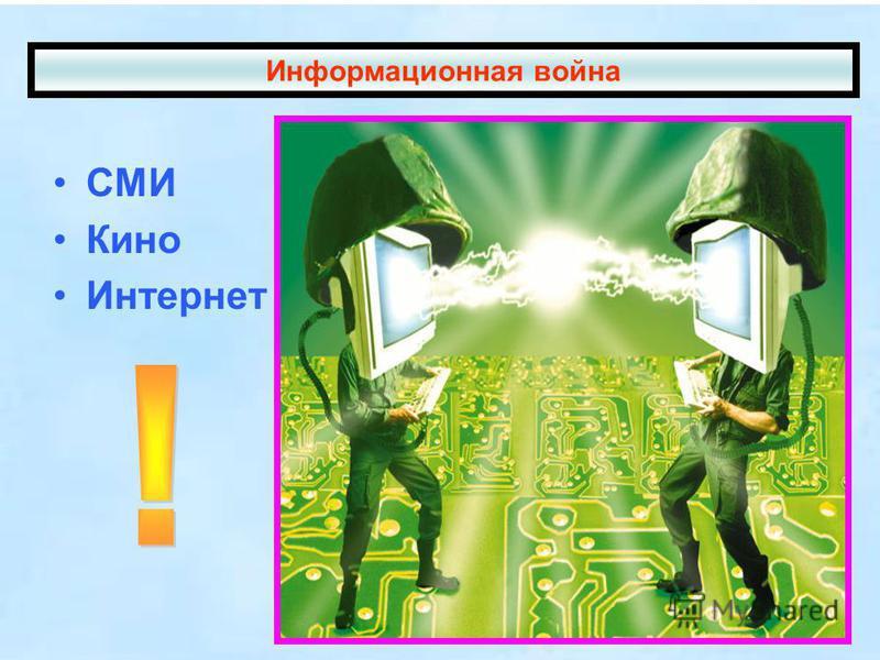 СМИ Кино Интернет Информационная война