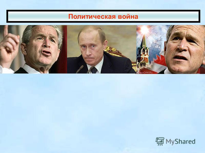 Политическая война