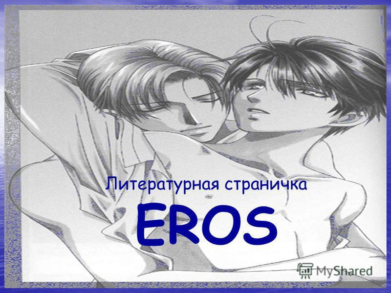 Литературная страничка EROS