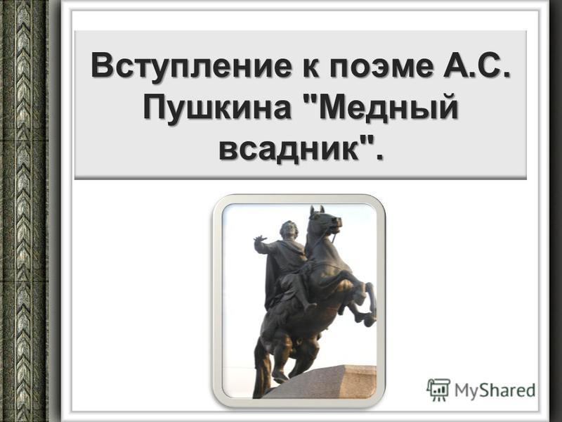 Вступление к поэме А.С. Пушкина Медный всадник.