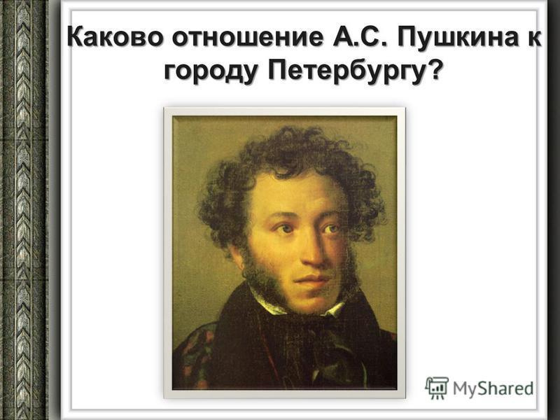 Каково отношение А.С. Пушкина к городу Петербургу?