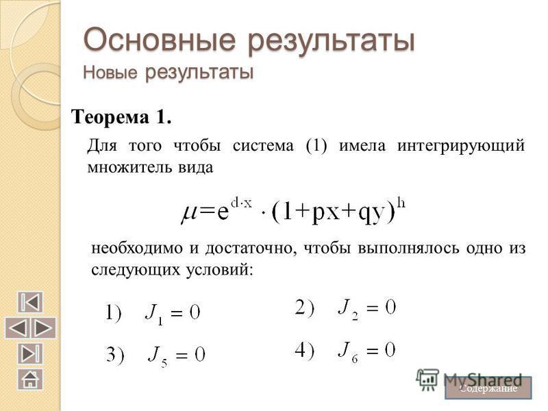 Основные результаты Новые результаты Теорема 1. Для того чтобы система (1) имела интегрирующий множитель вида необходимо и достаточно, чтобы выполнялось одно из следующих условий: Содержание