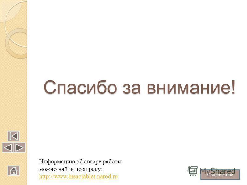 Спасибо за внимание! Содержание Информацию об авторе работы можно найти по адресу: http://www.insaciablet.narod.ru http://www.insaciablet.narod.ru