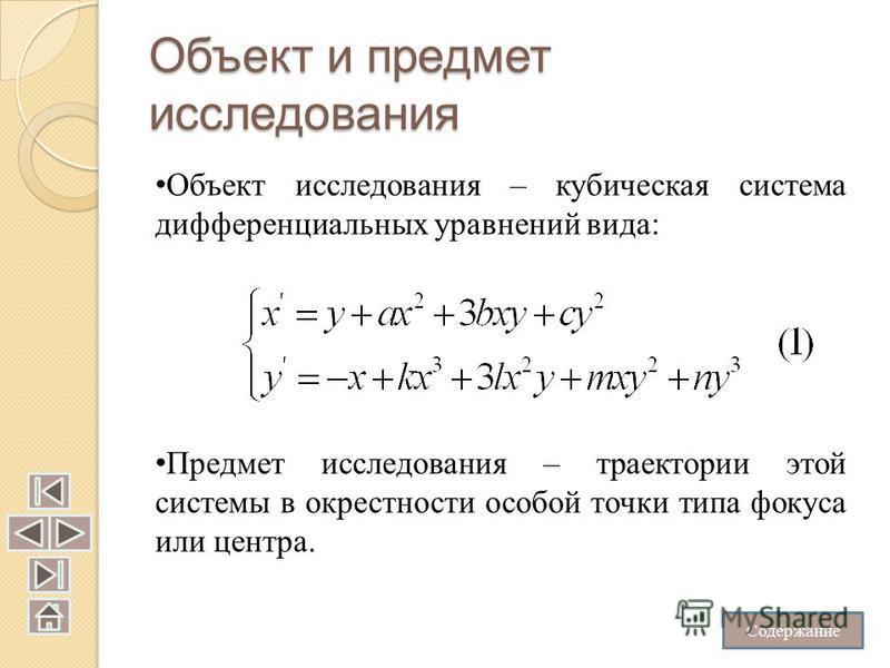 Объект и предмет исследования Объект исследования – кубическая система дифференциальных уравнений вида: Предмет исследования – траектории этой системы в окрестности особой точки типа фокуса или центра. Содержание