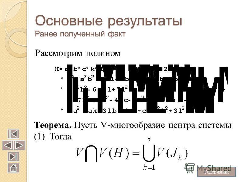 Основные результаты Ранее полученный факт Рассмотрим полином Теорема. Пусть V-многообразие центра системы (1). Тогда Содержание
