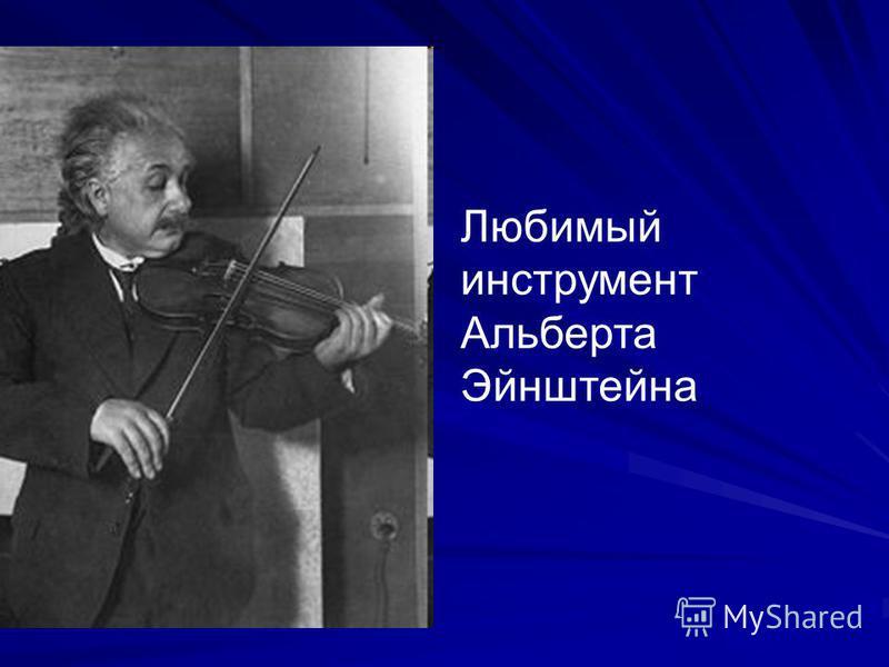 Любимый инструмент Альберта Эйнштейна