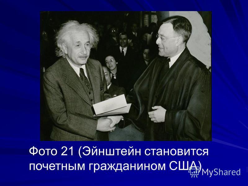 Фото 21 (Эйнштейн становится почетным гражданином США)