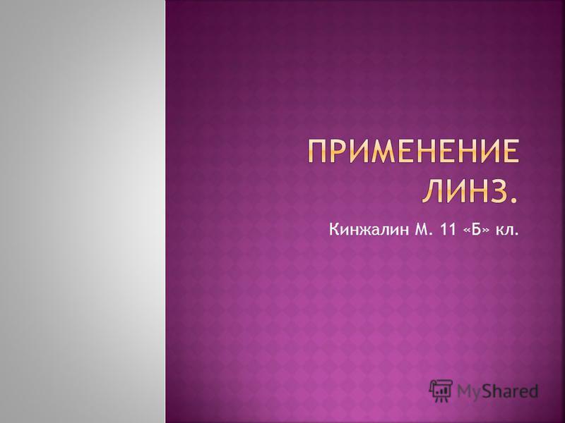 Кинжалин М. 11 «Б» кл.