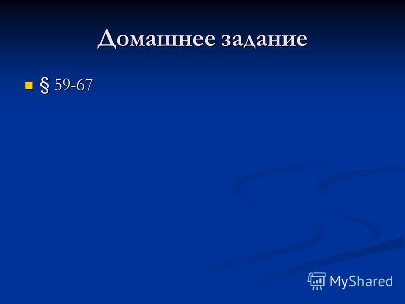 Домашнее задание § 59-67 § 59-67