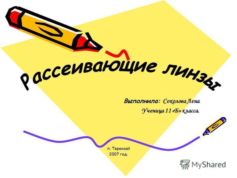 Выполнила: Соколова Лена Ученица 11 «Б» класса. п. Теренсай 2007 год.