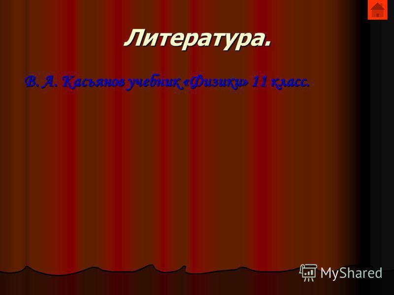 Литература. В. А. Касьянов учебник «Физики» 11 класс.