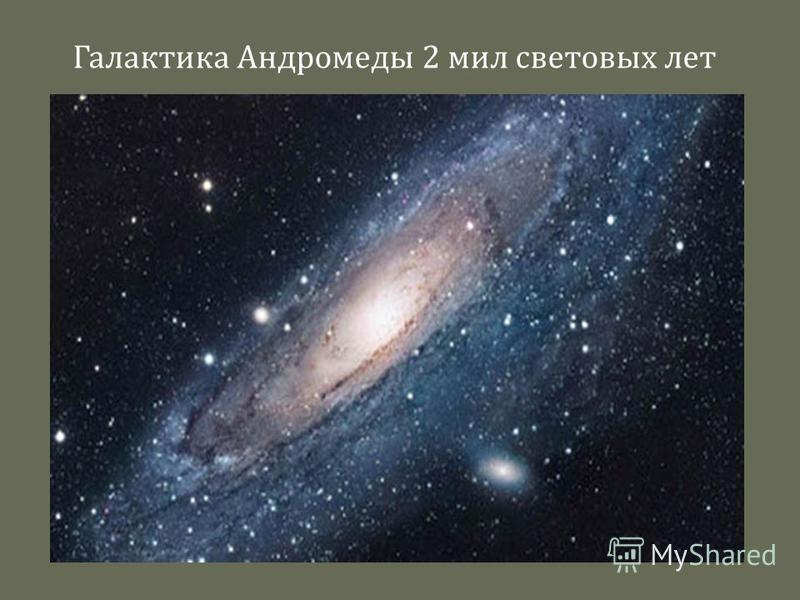 Галактика Андромеды 2 мил световых лет