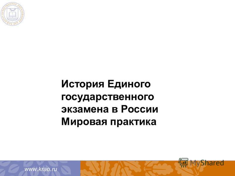 История Единого государственного экзамена в России Мировая практика