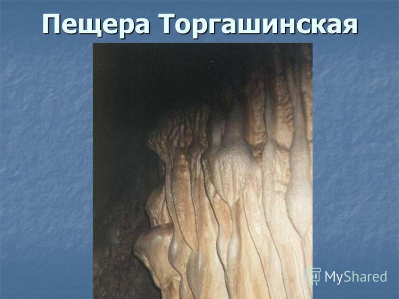 Пещера Торгашинская