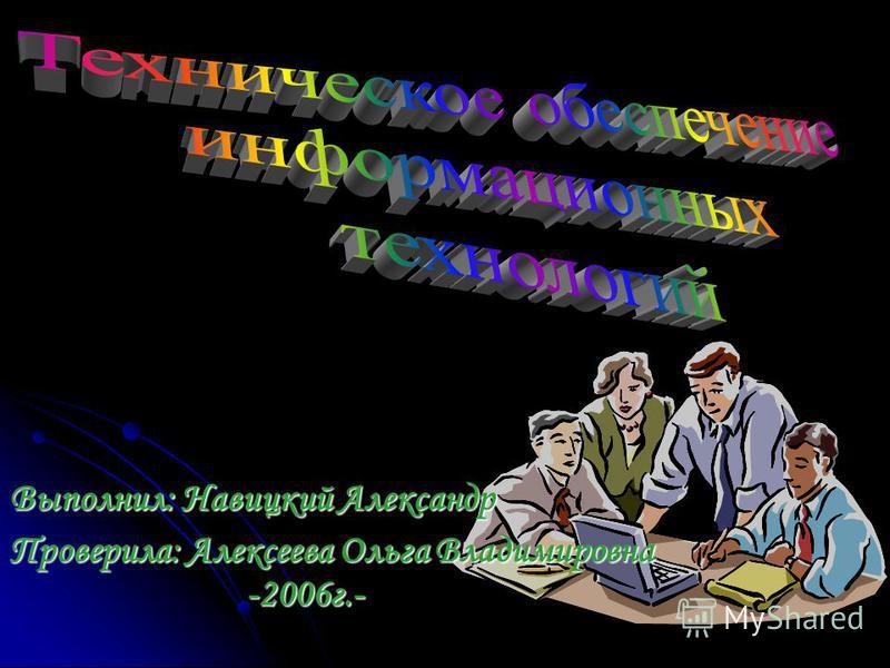 Выполнил: Навицкий Александр Проверила: Алексеева Ольга Владимировна -2006 г.-