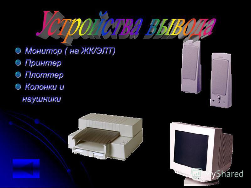 Устро йства вывод а Монитор ( на ЖК/ЭЛТ) Принтер Плоттер Колонки и наушники наушники