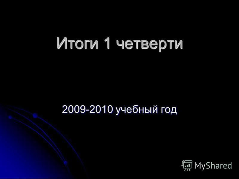 Итоги 1 четверти 2009-2010 учебный год