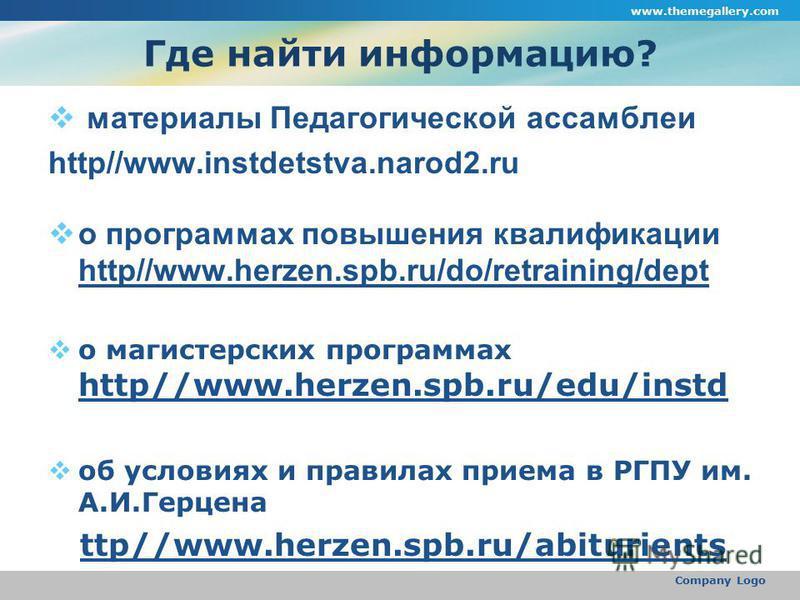 Где найти информацию? материалы Педагогической ассамблеи http//www.instdetstva.narod2. ru о программах повышения квалификации http//www.herzen.spb.ru/do/retraining/dept о магистерских программах http//www.herzen.spb.ru/edu/instd об условиях и правила