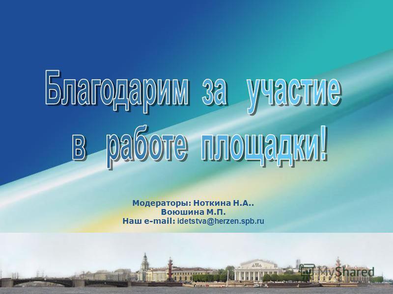 LOGO Модераторы: Ноткина Н.А.. Воюшина М.П. Наш e-mail: idetstva@herzen.spb.ru
