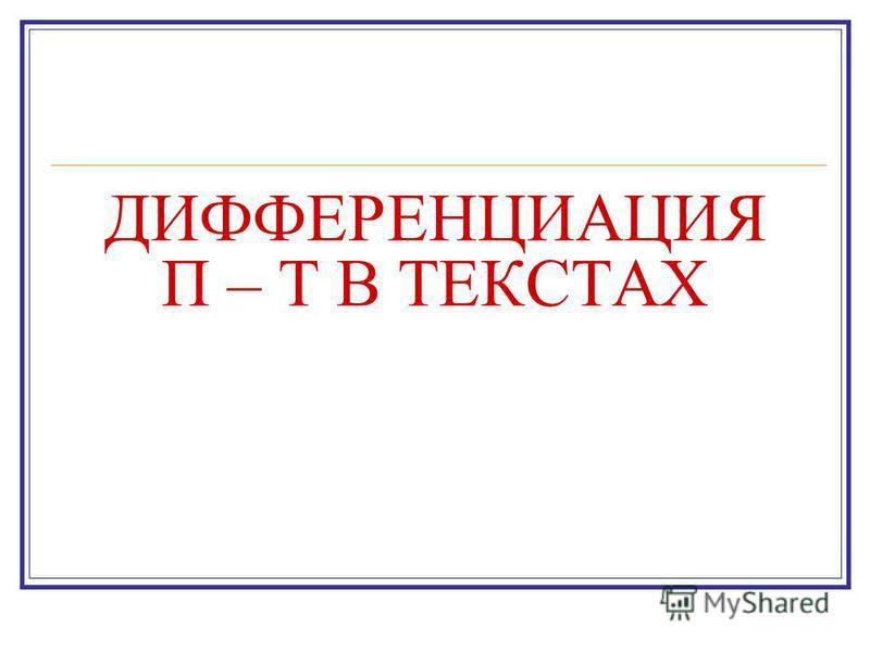 ДИФФЕРЕНЦИАЦИЯ П – Т В ТЕКСТАХ