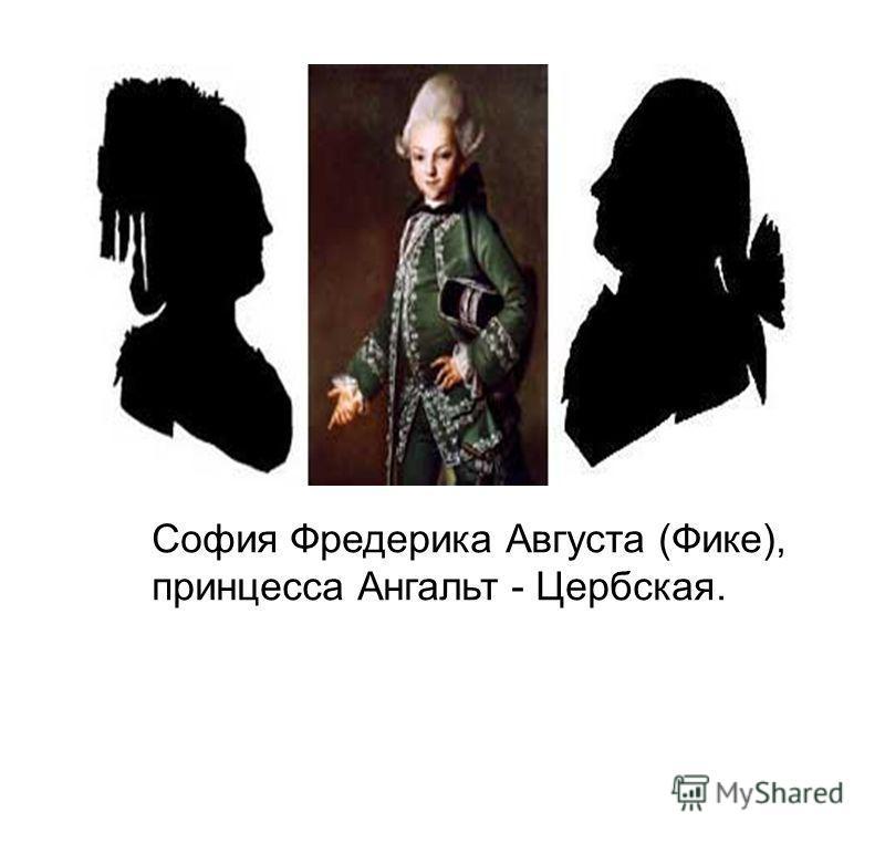 София Фредерика Августа (Фике), принцесса Ангальт - Цербская.