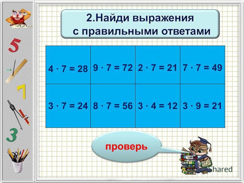 4 7 = 28 9 7 = 722 7 = 217 7 = 49 3 7 = 248 7 = 563 4 = 123 9 = 21 проверь