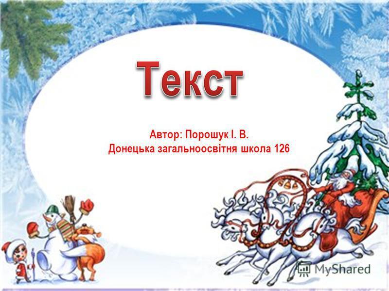 Автор: Порошук І. В. Донецька загальноосвітня школа 126