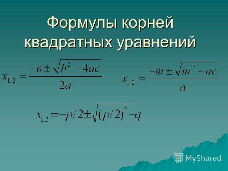 Формулы корней квадратных уравнений