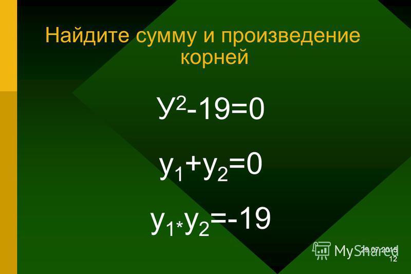 29.07.2015 11 Можно ли применять т Виета для неполного квадратного уравнения? у 2 – 210 у=0 у 1 +у 2 =210 у 1* у 2 =0