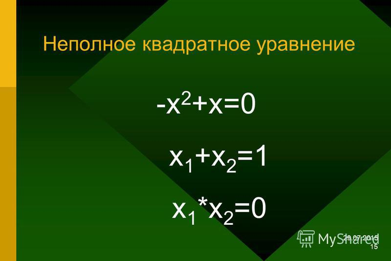 29.07.2015 14 Полное квадратное уравнение 2 х 2 -9 х-10=0 х 1 +х 2 =4,5 х 1 *х 2 =-5