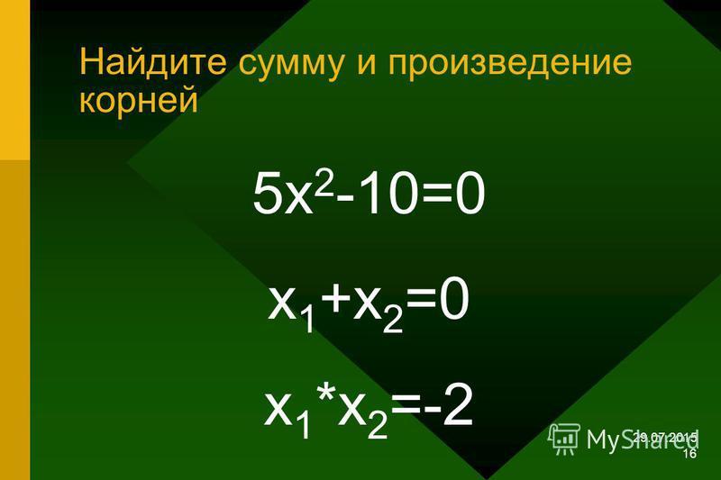 29.07.2015 15 Неполное квадратное уравнение -х 2 +х=0 х 1 +х 2 =1 х 1 *х 2 =0
