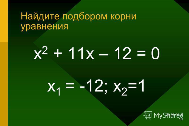 29.07.2015 18 Найдите корни уравнения. х 2 - 9 х + 20 =0 х 1 = 4; х 2 х 2 = 5