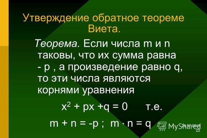 29.07.2015 21 Найдите корни уравнения х 2 х 2 – 19 х + 88 = 0 х 1 =8; х 2 =11