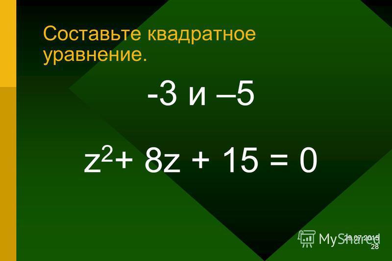 29.07.2015 27 Составьте квадратное уравнение. -3 и 5 х 2 -2 х-15=0