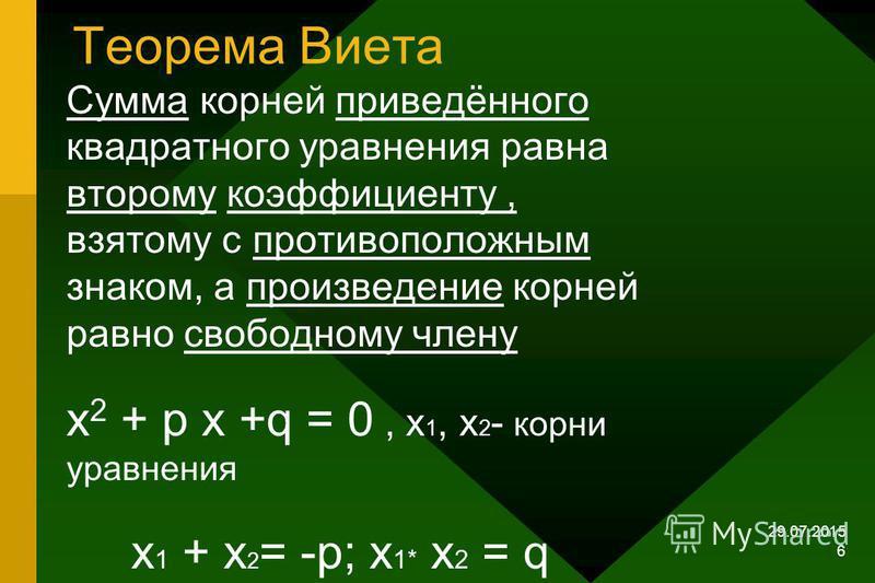 29.07.2015 5 Уравнения х 1 + х 2 Х 1 х 2 х 2 + 7 х – 8 = 0 -7-8 Х 2 - 8 х + 12 = 0812 х 2 + 5 х –14 =0 -5-14