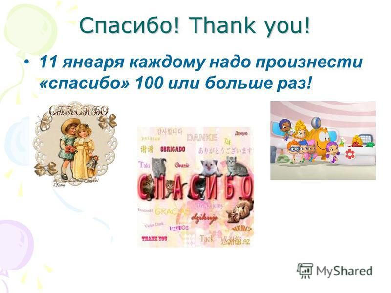 Спасибо! Thank you! 11 января каждому надо произнести «спасибо» 100 или больше раз!
