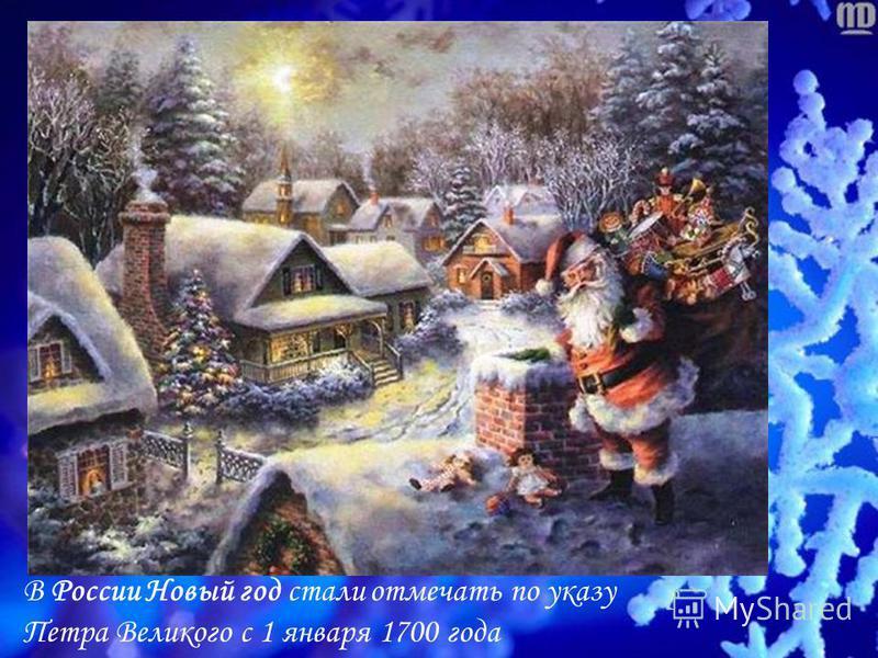 В России Новый год стали отмечать по указу Петра Великого с 1 января 1700 года