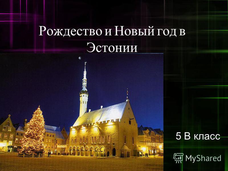 Рождество и Новый год в Эстонии 5 В класс