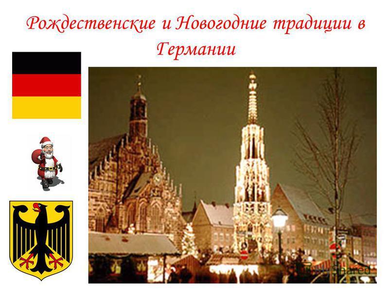 Рождественские и Новогодние традиции в Германии